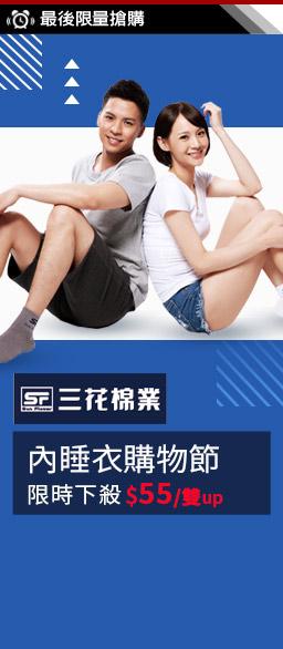 三花棉業↘限時55/雙up