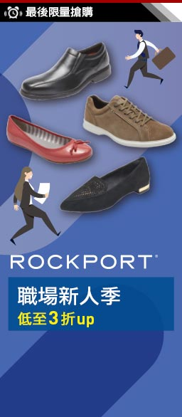 ROCK PORT職場鞋↘3折up