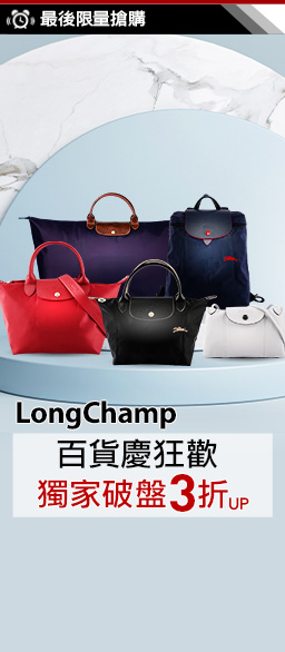 Longchamp狂歡盛典3折up