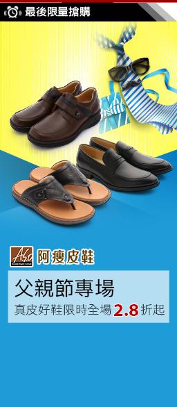 A.S.O.阿瘦↘父親節好鞋2.8折up