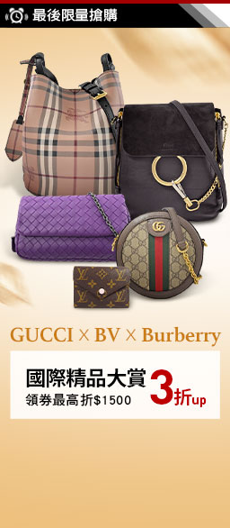 GUCCI/BX/Burberry精品3折up