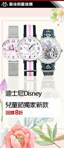 迪士尼錶8折