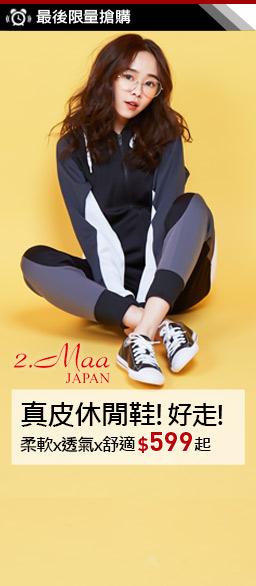 2.Maa日系專櫃女鞋↘獨家599up