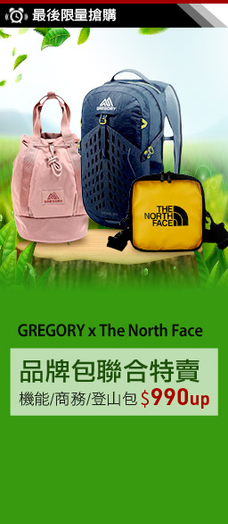 GREGORY x The North Face品牌聯合990up