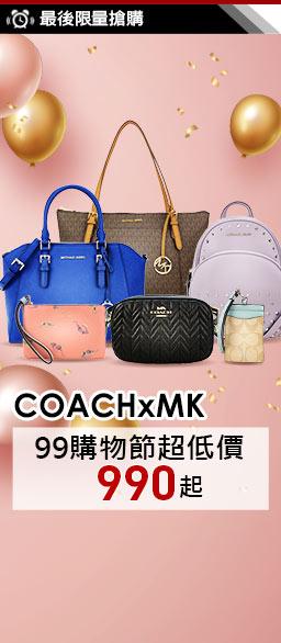 MK&COACH 99購物節