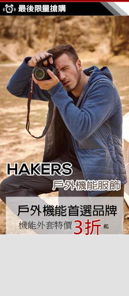 HAKERS 專櫃機能服飾↘3折up