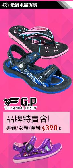 G.P吉比 涼拖鞋特賣↘$390up