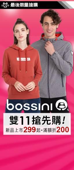 bossini 全場滿1111再折200