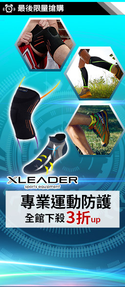 Leader專業運動護具 除臭襪↘3折up
