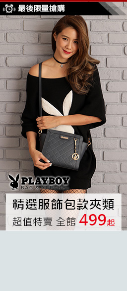 Playboy專櫃包+衣↘499起