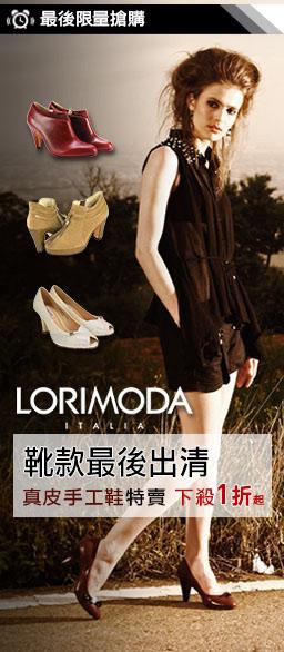 LORIMODA專櫃女靴↘1折up