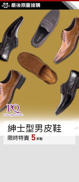米蘭紳士型男皮鞋↘5折起