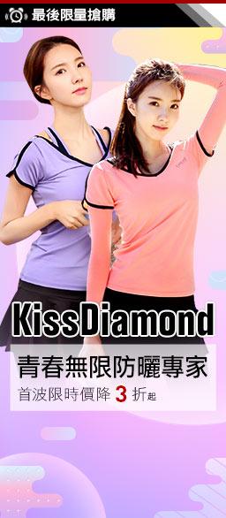 KissDiamond