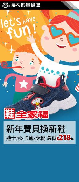鞋 全家福↘正版卡通童鞋218up