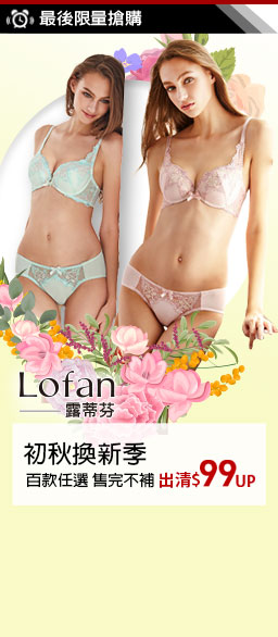 Lofan露蒂芬↘出清99up