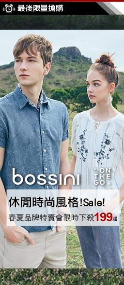 bossini 涼爽棉麻系↘3折up
