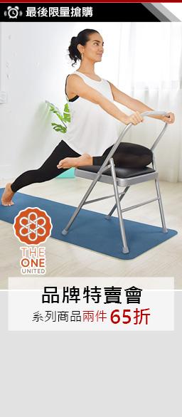 The One瑜珈機能品↘2件65折