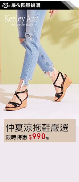 Keeley Ann涼拖鞋↘$990up