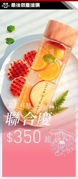 夏日杯瓶聯合慶↘350up