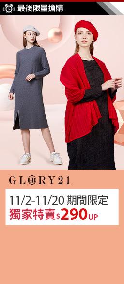 GLORY21 雙11獨家慶↘290up