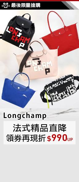Longchamp特賣$999up
