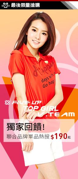 TOP GIRL / V.TEAM運動服飾↘190up