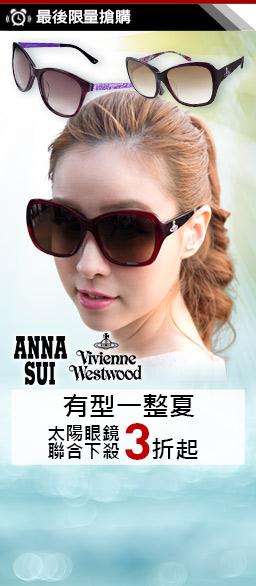ANNASUI太陽眼鏡聯合↘3折起