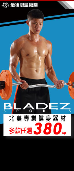 BLADEZ北美健身器材下殺380元up
