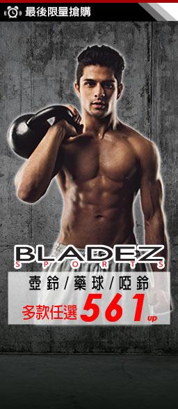 BLADEZ健身器材多款任選561元up