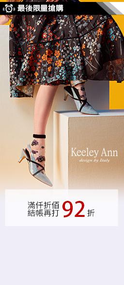 Keeley Ann滿千折百再92折