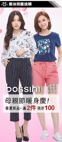 bossini男女童裝↘新品233起