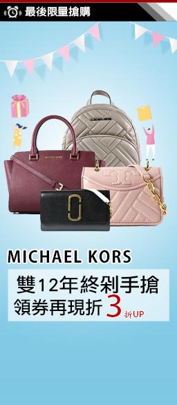 MK&MJ&TORY BURCH特賣3折up