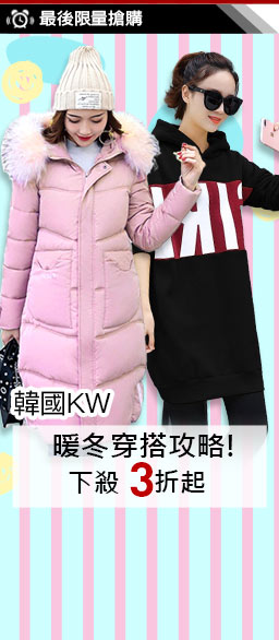 韓國KW暖冬穿搭攻略299起