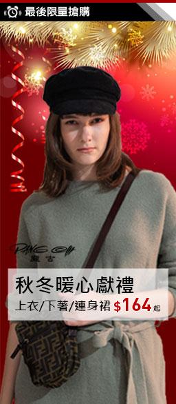 龐吉 專櫃女裝↘低至164up