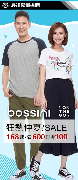 bossini男女童裝↘獨家168up
