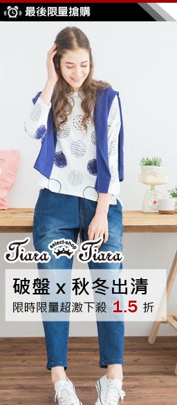 Tiara Tiara 冬出清↘1.5折up