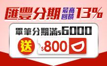 匯豐6000送800