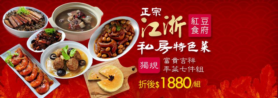 紅豆食府年菜預購