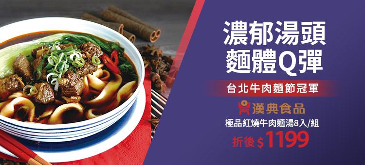 台北牛肉麵節冠軍