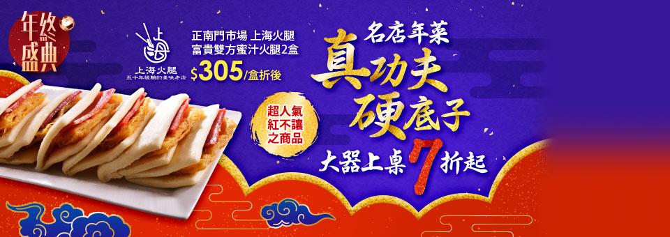 上海火腿富貴雙方