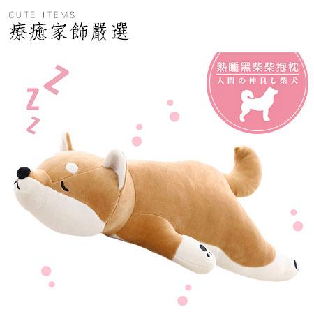 Beroso 倍麗森 超大65CM柴犬抱枕玩偶