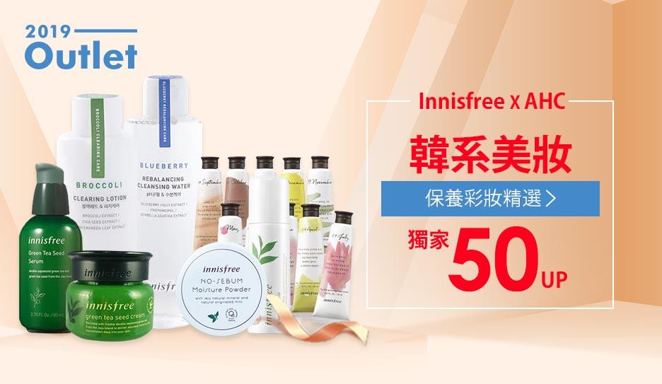 InnisfreeXAHC韓系保養聯合特賣↘1折up
