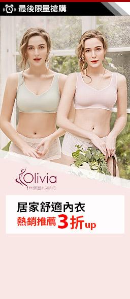 Olivia 居家舒適↘無鋼圈內衣3折up
