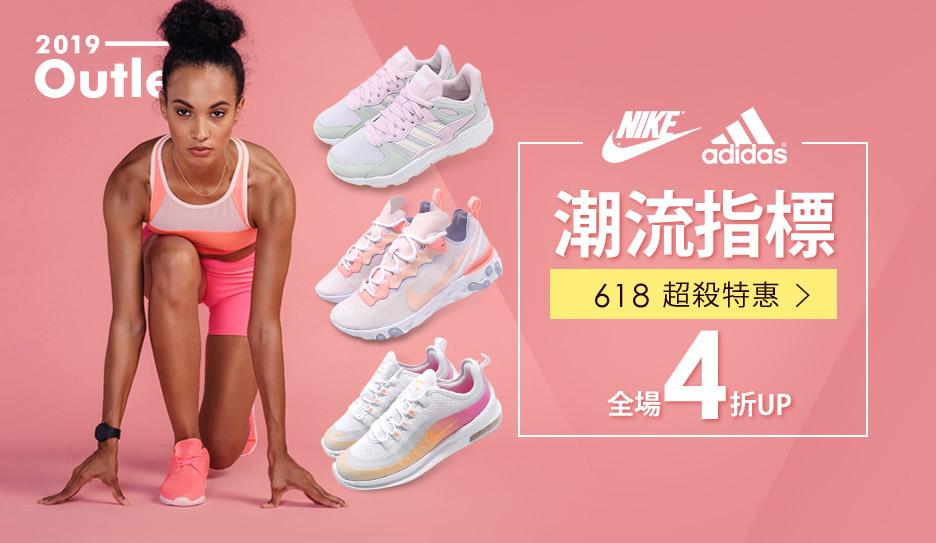 NIKE/adidas運動鞋聯合↘4折up