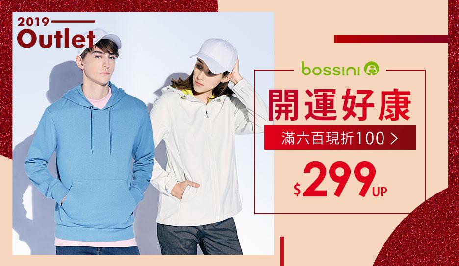 bossini男女服飾↘299up