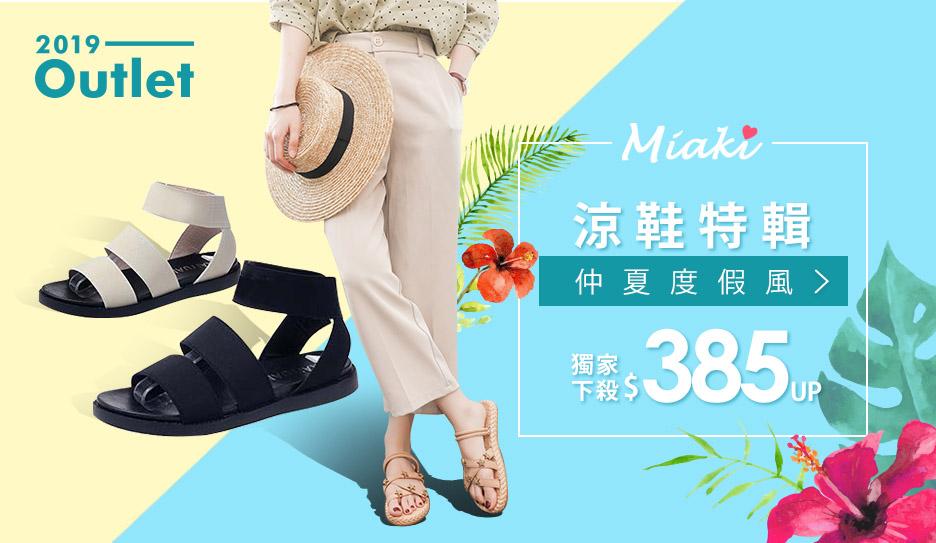 Miaki渡假涼鞋↘385up