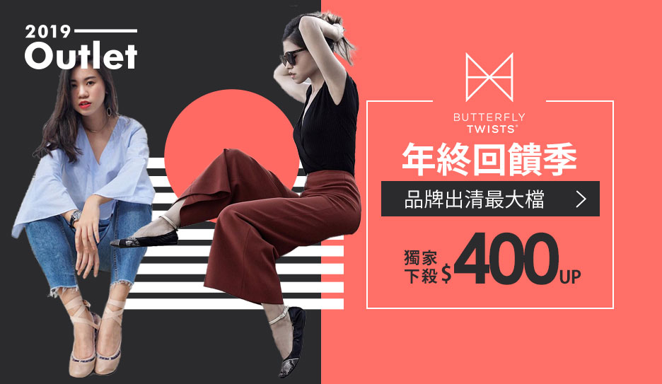 butterfly女鞋出清↘$400up