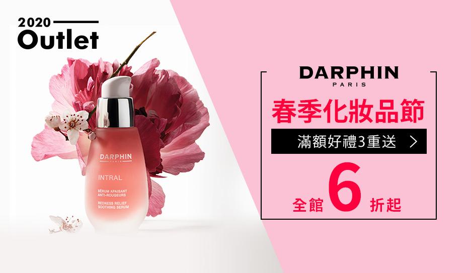 DARPHIN保養↘狂降6折up