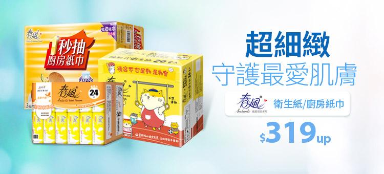 春風衛生紙激殺