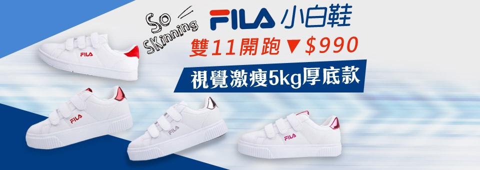 FILA▼小白鞋990